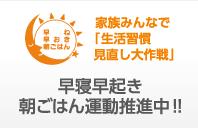 早寝早起き朝ごはん運動推進中!!