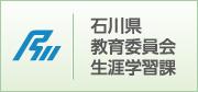 石川県教育委員会生涯学習課