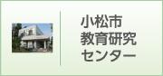 小松市教育研究センター