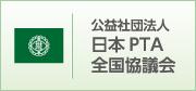 公益社団法人日本PTA全国協議会