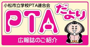 小松市立学校PTA連合会PTAだより|広報誌のご紹介