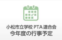 小松市立学校PTA連合会|今年度の行事予定