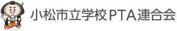 小松市立学校PTA連合会