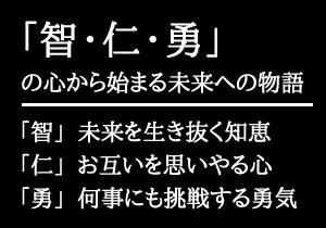 歌舞伎のまち「こまつ」|「智・仁・勇」の心から始まる未来への物語