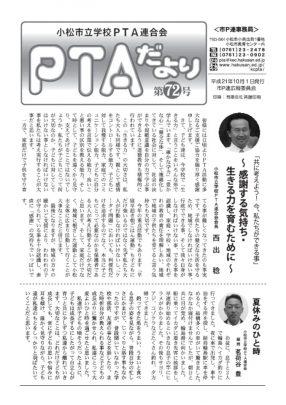 pta72のサムネイル