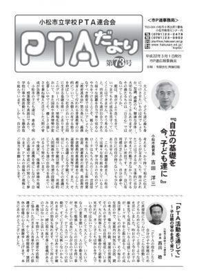 pta73のサムネイル