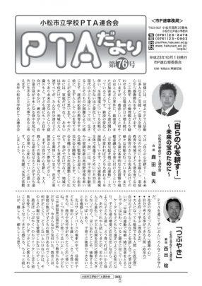 pta76のサムネイル