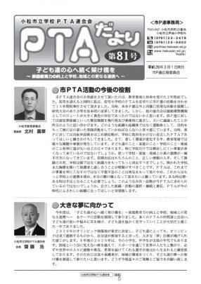 pta81のサムネイル