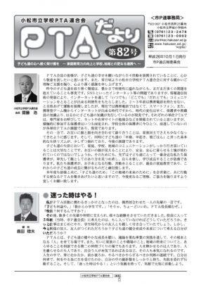pta82のサムネイル