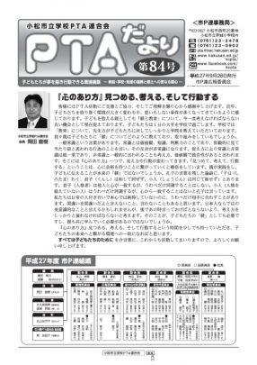pta84のサムネイル