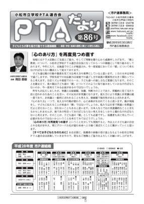 pta86のサムネイル