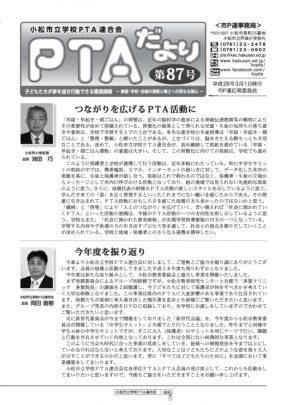 pta87のサムネイル