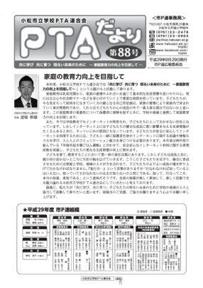 pta88のサムネイル