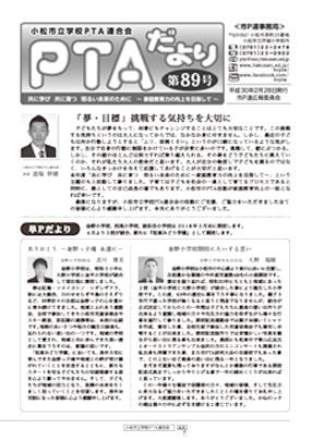 pta89のサムネイル
