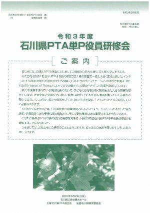 石川県PTA単P役員研修会のサムネイル